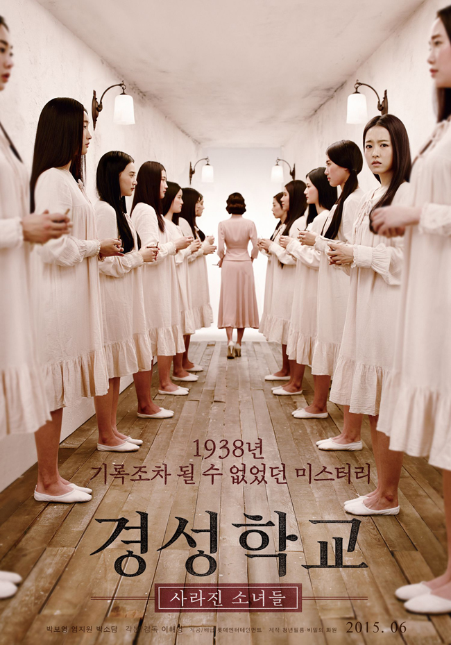 Park Bo Young Film 2