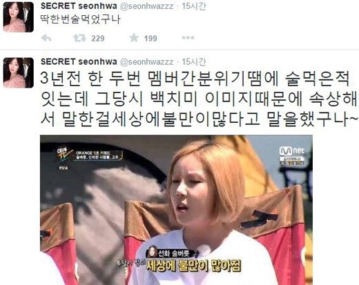 secret_Hana_sunhwa2
