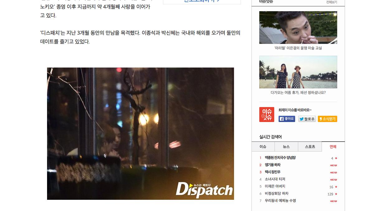 Dispatch-Lee-Jong-Suk-Park-Shin-Hye