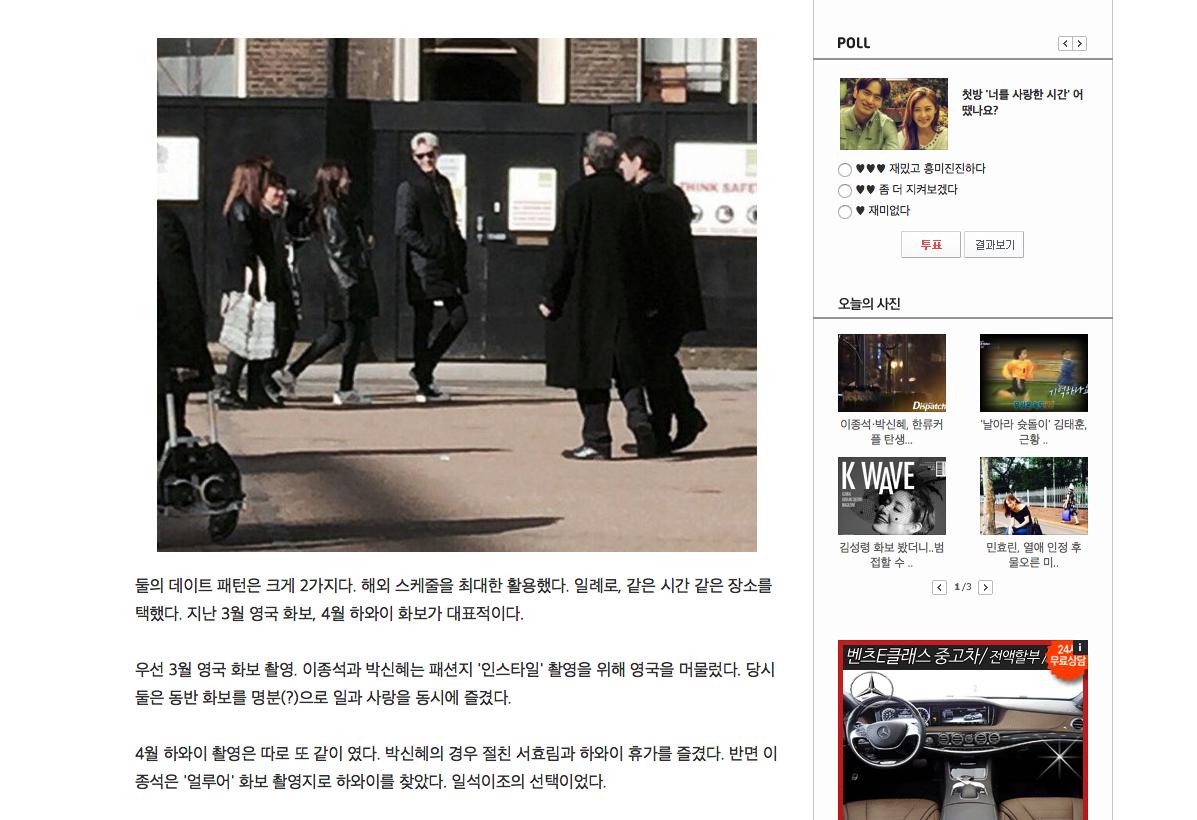 Dispatch-Lee-Jong-Suk-Park-Shin-Hye2