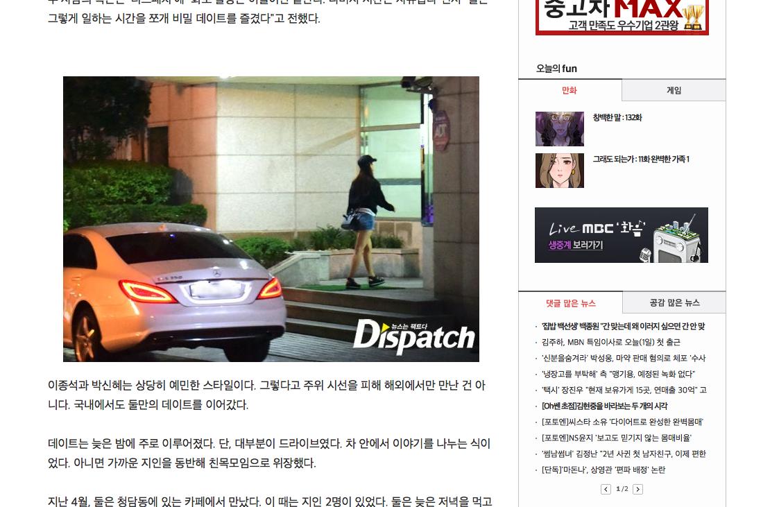 Dispatch-Park-Shin-Hye