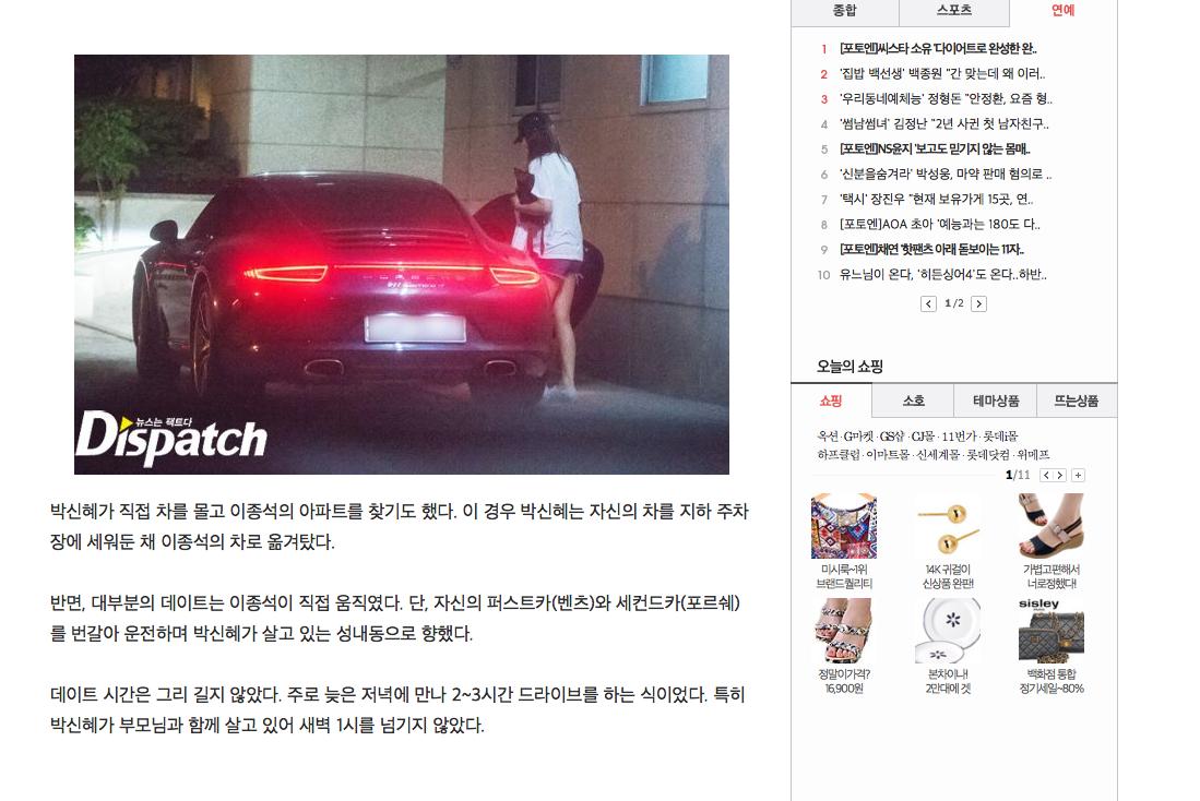 Dispatch-Park-Shin-Hye2