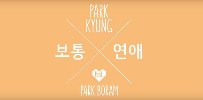 """Due teaser per """"Ordinary Love"""" di Park Kyung (Block B) e Park Bo Ram"""