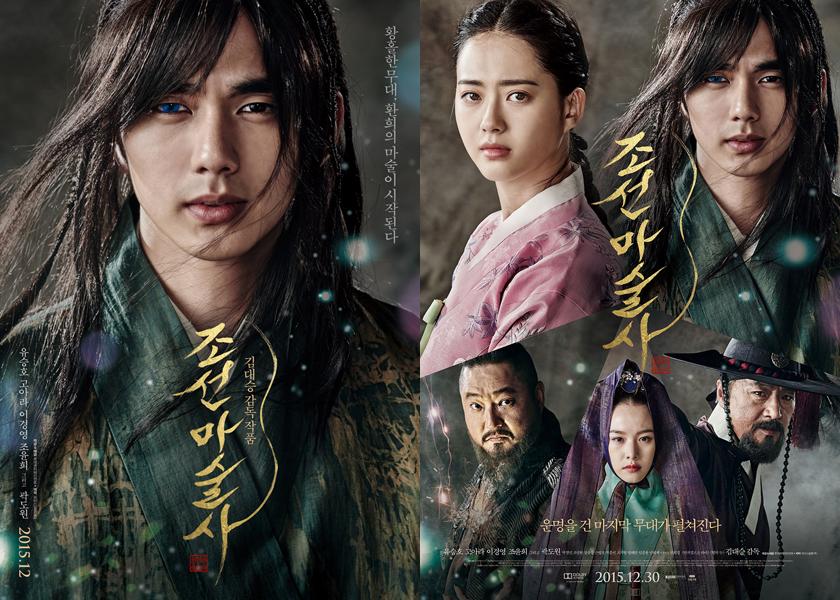 movie_image_joseon_magician