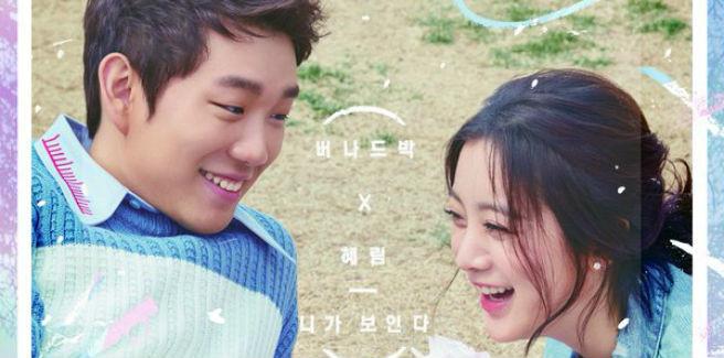 """Rilasciato il primo duetto di Lim delle Wonder Girls e Bernard Park per il """"Duet Match"""" della JYP"""
