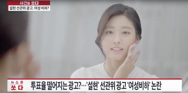Il video con Seolhyun della AOA della campagna di sensibilizzazione per le elezioni 2016 criticato poiché discriminatorio verso le donne