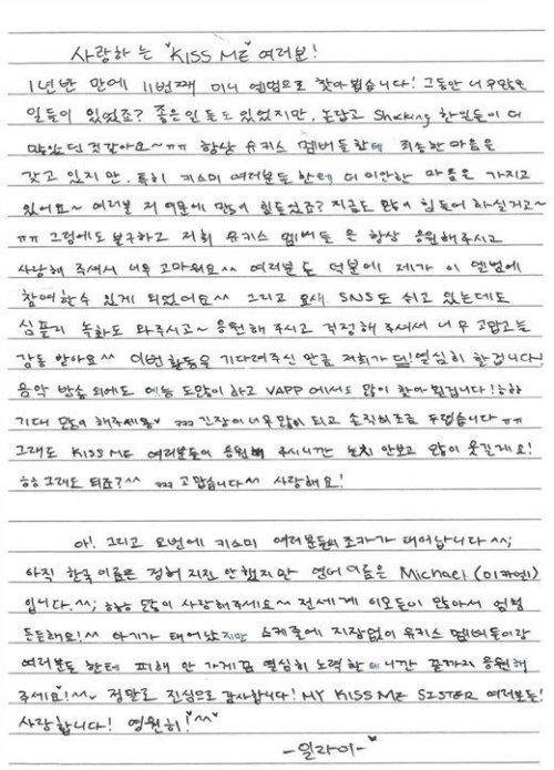 Eli_u_kiss_lettera_ai_fan_01