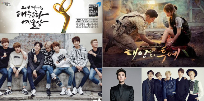 "I vincitori dei ""2016 Korean Popular Culture and Arts Awards"""