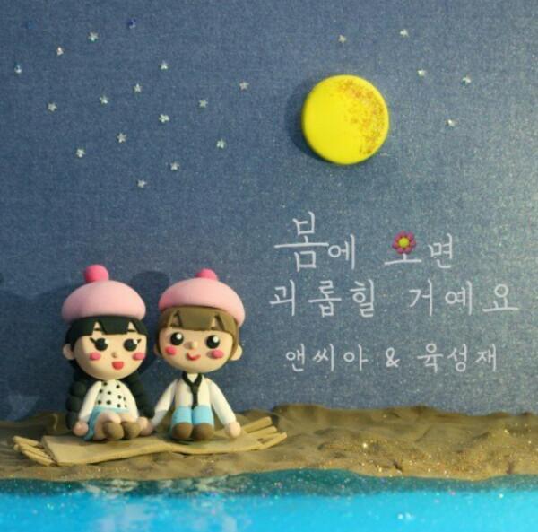 yooksungjae_nca_playibgwithfire_mv_01