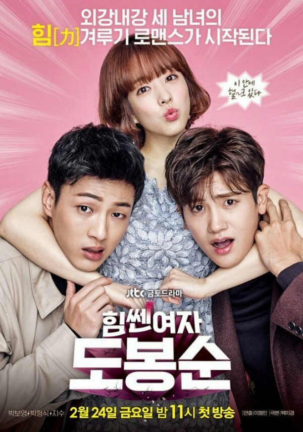 drama_jtbc_strongwomandobongsoon_01