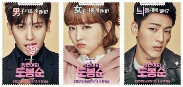 drama_jtbc_strongwomandobongsoon_02