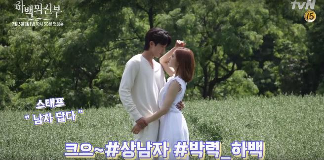 """La tvN ci porta dietro le quinte di """"Bride of the Water God"""" con un making film video"""