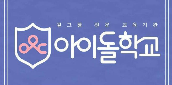 """Confermata la data del primo episodio di """"Idol School"""""""