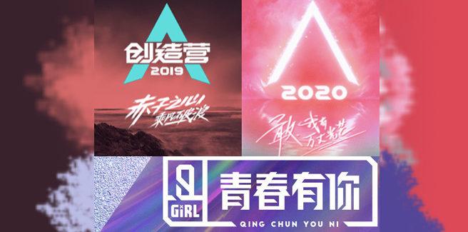 Ritorno in Cina: sempre più K-idol nei simil-Produce 101 cinesi