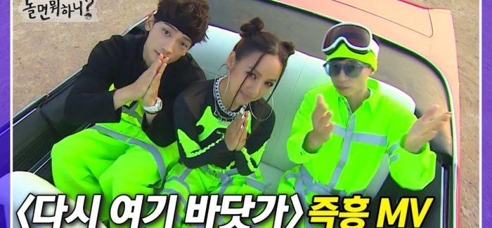 Gli SSAK3 (Lee Hyori, Yoo Jae Suk e Rain) pubblicano la frizzante 'Beach Again'