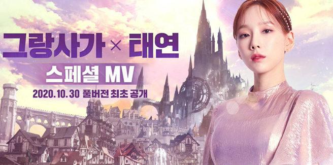 Taeyeon delle SNSD rilascia 'Ahead of Destiny' per il gioco 'Gran Saga'