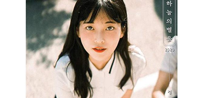 Kyoungseo con 'Shiny Star' supera i BTS nelle classifiche: piovono le accuse ma sono vere?