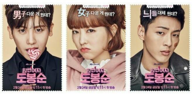 "Primi teaser per il nuovo drama ""Strong Woman Do Bongsoon"" su JTBC"